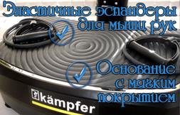 Прорезиненное основание и Эластичные эспандеры Kampfer Skyline созданы из антиаллергенного материала, мягкие и приятные на ощупь, и обладают эффектом смягчения резких вибраций.