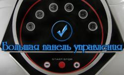 Kampfer-1102 - На большой информационной панели расположены мягкие и удобные кнопки управления легким нажатием на одну из кнопок, Вы сможете запустить вибромассаж, увеличить или уменьшить скоростной режим, сменив его на наиболее Вам подходящий.