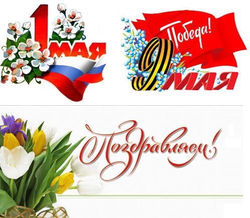 Поздравляем с наступающими праздниками 1 мая и 9 мая !