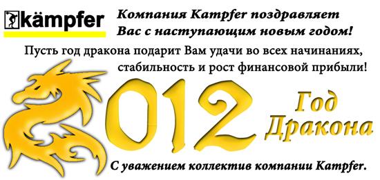 Год Дракона обещает удачу новым начинаниям - С новым годом!