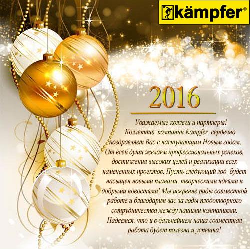 Уважаемые коллеги и партнеры! Коллектив  компании Kampfer сердечно поздравляет вас с наступающим Новым годом. От всей души желаем профессиональных успехов, достижения высоких целей и реализации  всех намеченных проектов. Пусть следующий год  будет насыщен новыми планами, творческими идеями и добрыми новостями! Мы искренне рады совместной работе и благодарим вас за годы плодотворного сотрудничества между нашими компаниями. Надеемся, что и в дальнейшем наша совместная работа будет полезна и успешна!