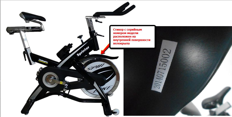 Номер велотренажера Spin Bike Kampfer Sprinter KSB-1201