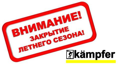 Компания Kampfer проводит беспрецедентную акцию на деревянные УДСК