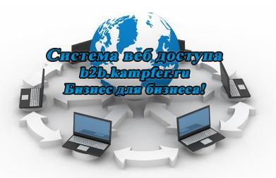 Универсальная система веб доступа